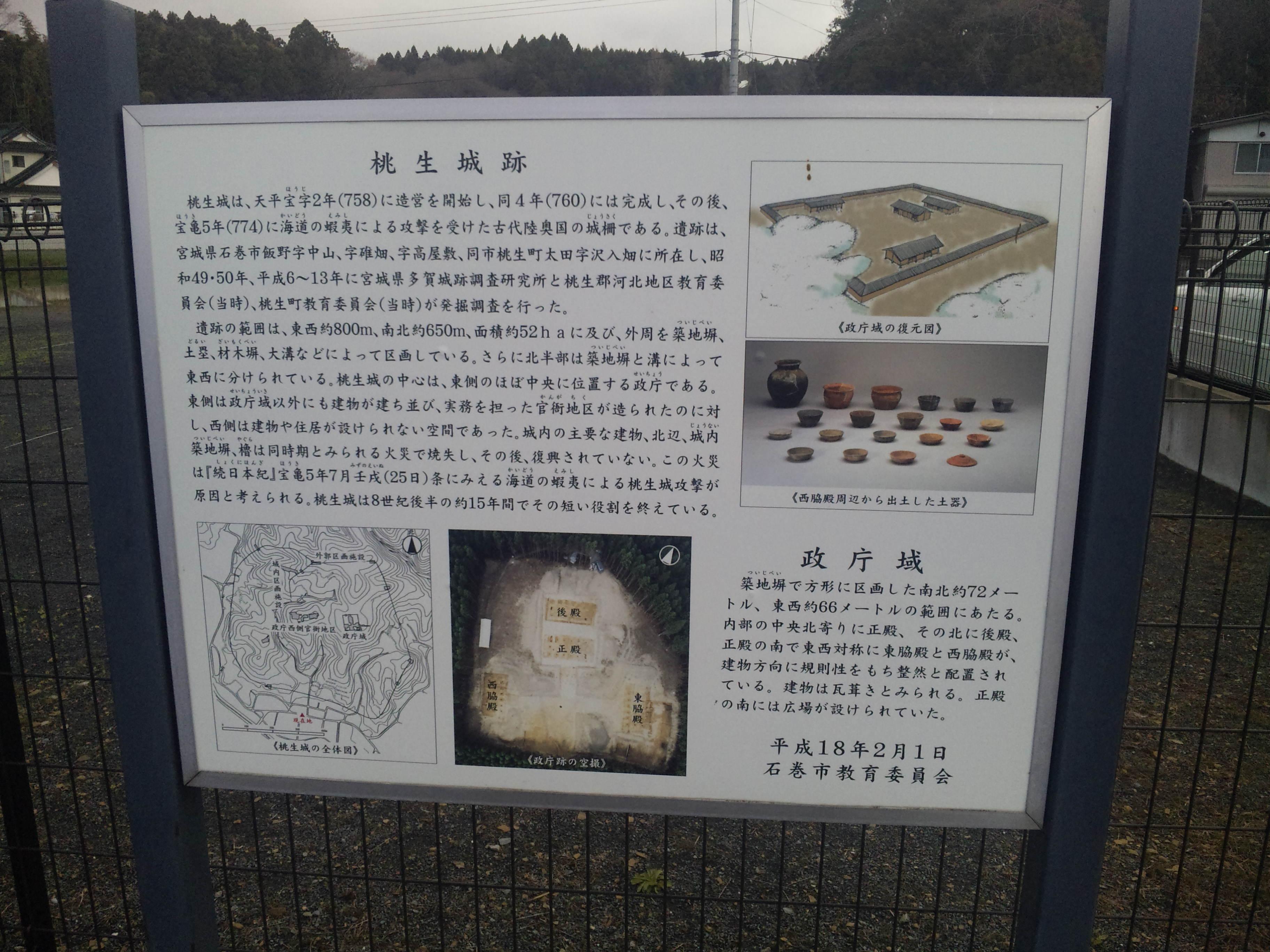 桃生城: ひたかみのくに 歴史・特産品・グリーンツーリズム